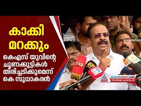 K Sudhakaran MP threatens Kerala Police on KSU issue