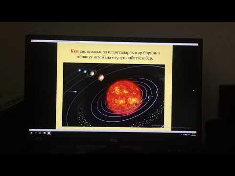 Күн системасы жана планеталар (гипертексттүү технология)