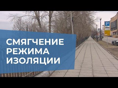 В Пермском крае ослабили режим самоизоляции