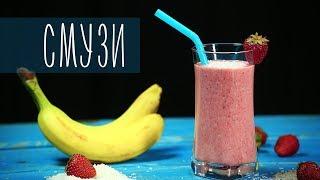 Вкусный смузи для похудения из банана и ягод | Рецепт дня
