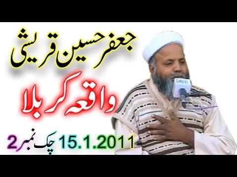 jafar hussain qureshi waqia karbala