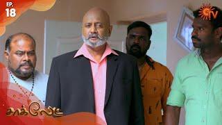 Chocolate - Episode 18 | 6th January 2020 | Sun TV Serial | Tamil Serial