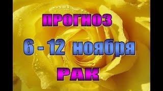 Таро прогноз на неделю с 6 по 12 ноября  РАК. Таро гороскоп с 6 по 12 ноября для рака