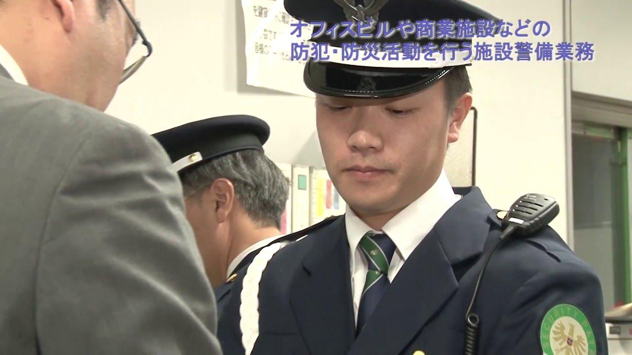警備ってどんな仕事?|TOKYOを守る!! 警備のしごと
