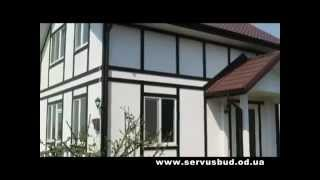 Дома Сервус, а вы мечтаете о собственном доме?(Отзывы и впечатления клиентов о домах Сервус. Преимущества, которые имеют каркасные дома по канадской..., 2014-11-14T11:41:09.000Z)