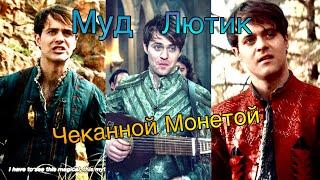 МУД ЛЮТИК   Ведьмак