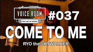 YouTube動画:#037-1【VOICE ROOM】COME TO ME(GARNETT SILK)/ RYO the SKYWALKER【cover】【毎週金曜日】🙋‍♂️