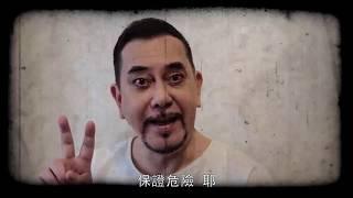 【死因無可疑】7月03(五) 黃秋生ID 比鬼片更可怕