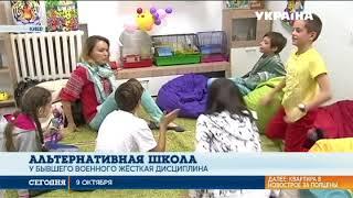 В Украине становятся популярными альтернативные школы