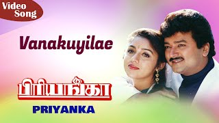 Vanakuyile Priyanka movie Song