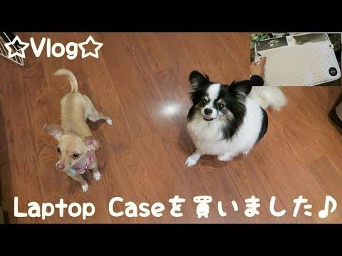 ☆Vlog☆Laptop Caseを買いました♪ 2018/05/24