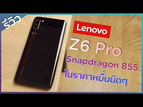 รีวิว Lenovo Z6 Pro มือถือประกันศูนย์ไทย ชิป Snapdragon 855 ที่ถูกที่สุดในตอนนี้   10,990 บาท - วันที่ 20 Jan 2020