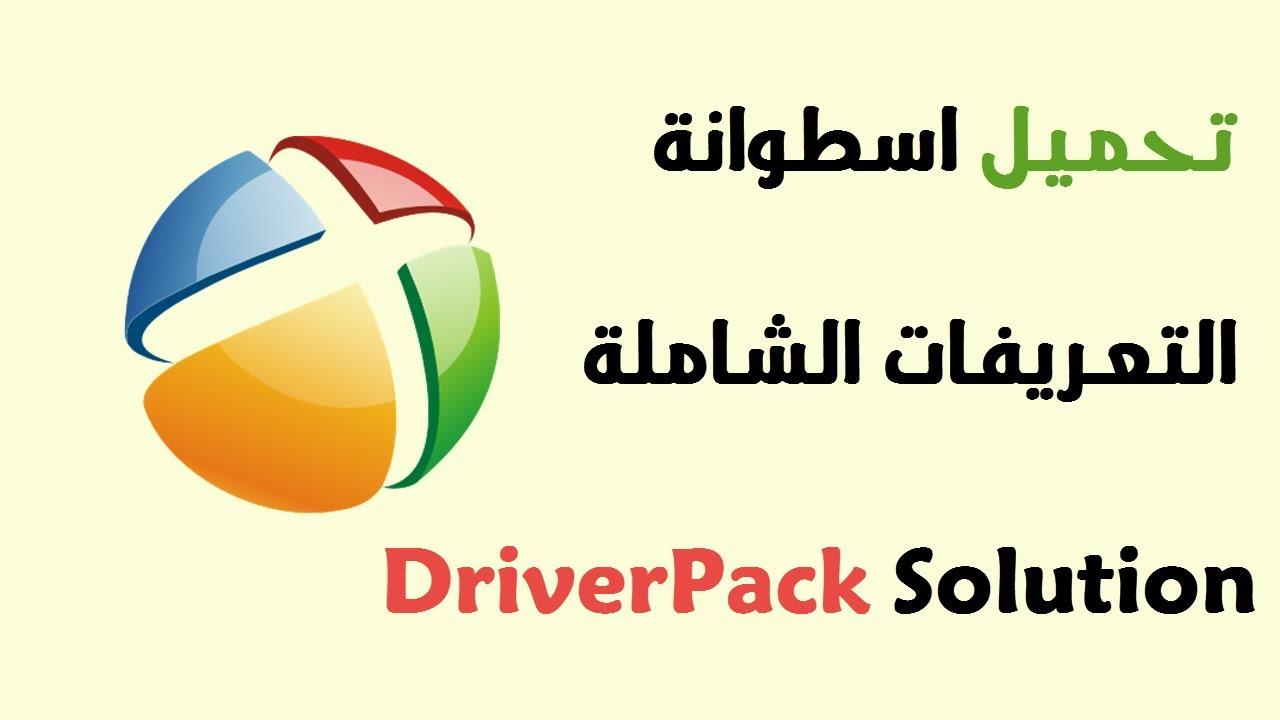 تحميل اسطوانة التعريفات DriverPack Solution 2020 مجانا