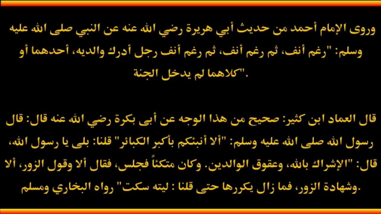 شرح حديث رغم أنف امرئ ذكرت عنده فلم يصل عليك - العلامة صالح الفوزان حفظه  الله - YouTube