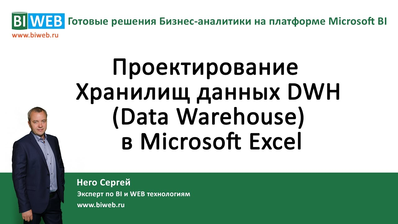 BIWEB (#14) Проектирование хранилищ данных DWH (Data Warehouse) в Microsoft Excel