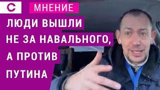 Люди вышли не за Навального, а против Путина