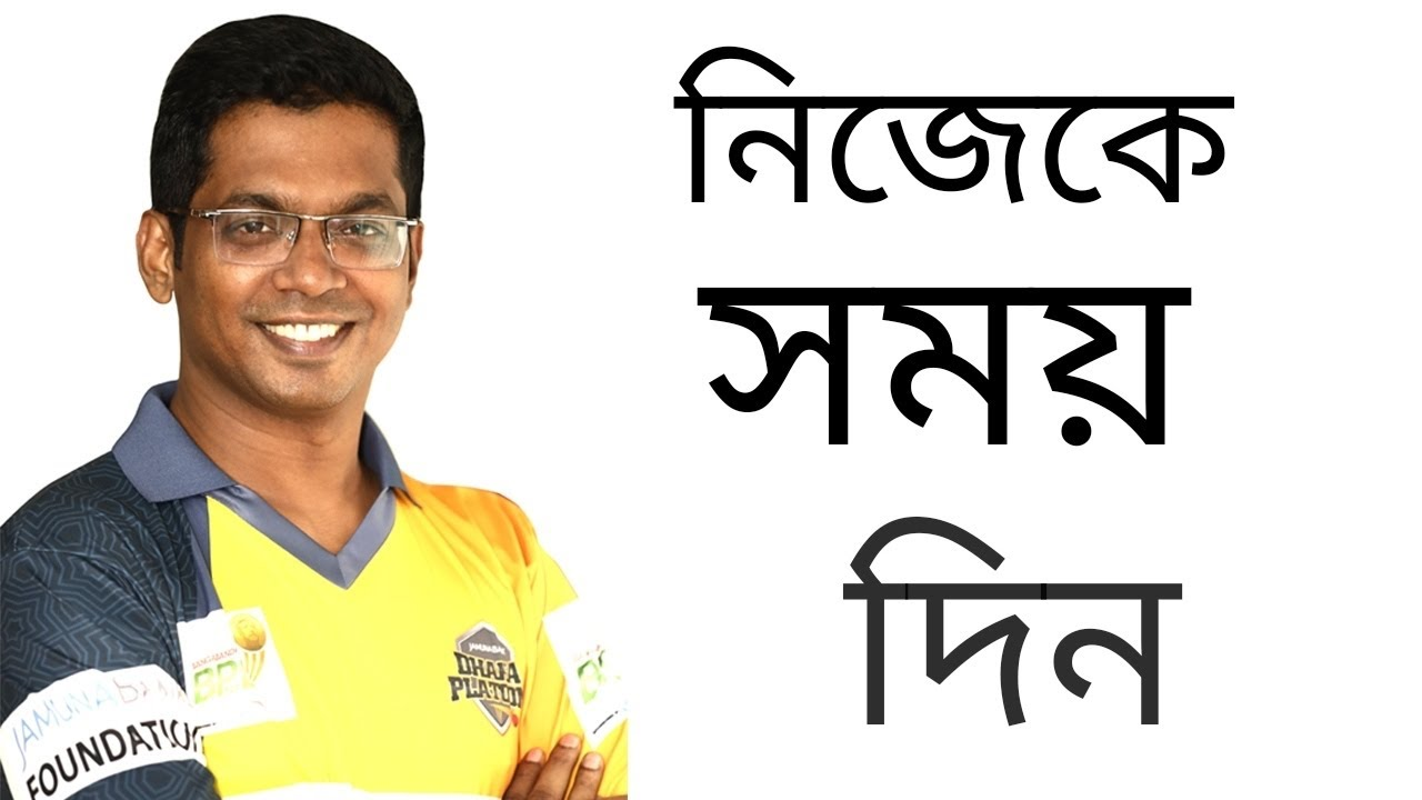 নিজেকে সময় দিন। Dr. Saklayen Russel