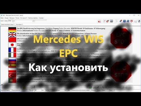 Mercedes WIS ASRA EPC - Как установить и активировать программы