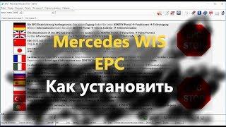 Mercedes WIS va dastur o'rnatish faollashtirish uchun Qanday EPC ASRA -