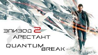 Quantum Break. Акт 2: Идеальный тайник. Сериал. Эпизод 2: Арестант (Prisoner).