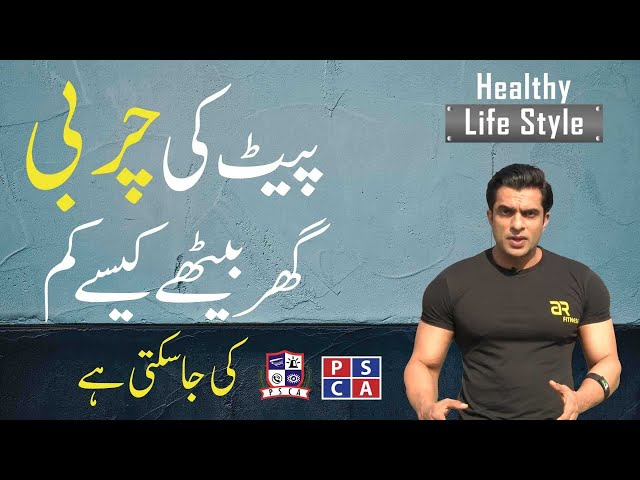 How to burn belly fat | PSCA -TV | Healthy Lifestyle EP-07