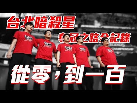 《從零,到一百》台北暗殺星奪冠之路全紀錄 LoL S2 World Champion : TPA
