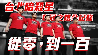 Repeat youtube video 《從零,到一百》台北暗殺星奪冠之路全紀錄 Documentary of LoL S2 World Champion:TPA