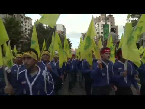 «Хезболла»: разрешенная в