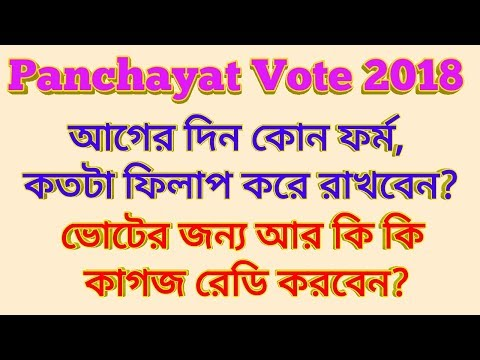 691. Panchayat Vote 2018, All Forms & Papers fill up