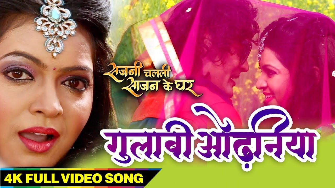 Bhojpuri Film Song 2019 ग ल ब ओढन य Ajit Anand Sajani Chalali Sajan Ke Ghar