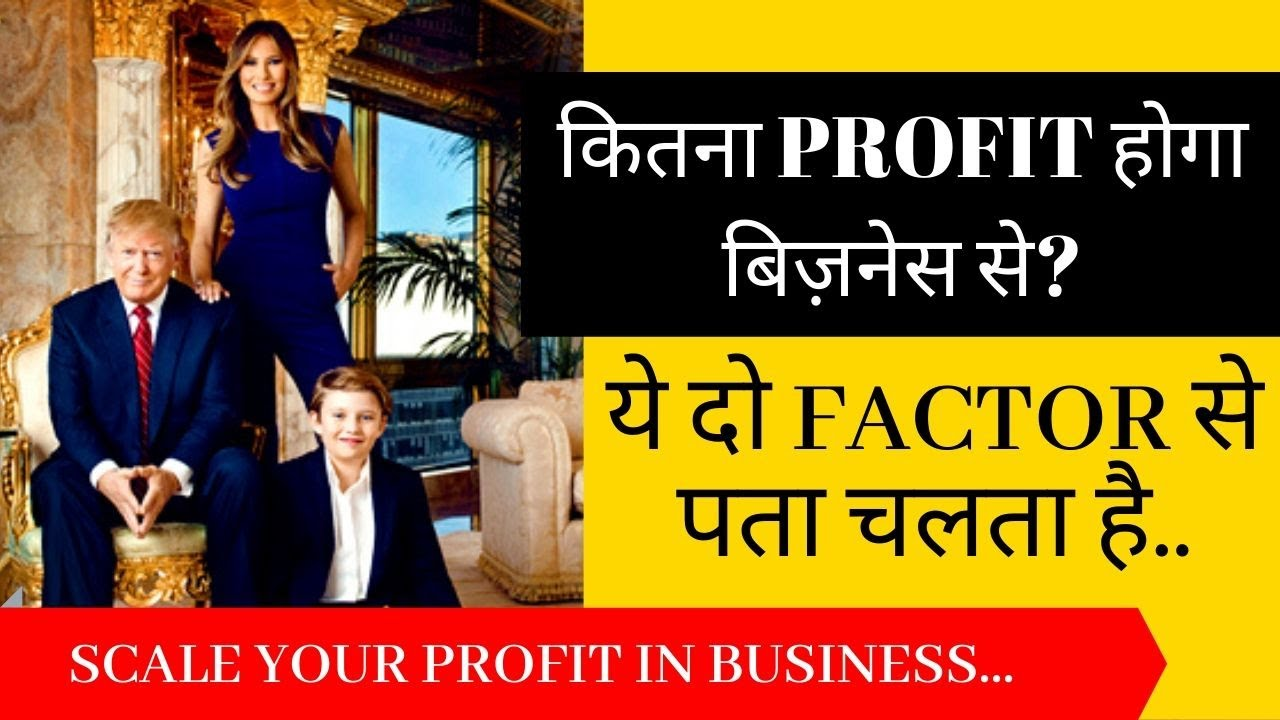 Best Way to Grow Profit and Sales in Business