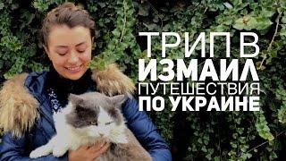 видео Жемчужина Придунавья - Измаил. Одесская область. Украина