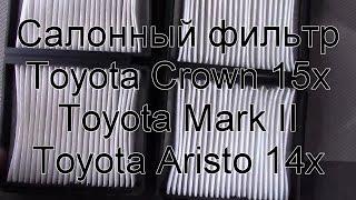 Салонный фильтр Toyota Crown GS151/Mark II/Aristo. Где находится, как снять, как установить.