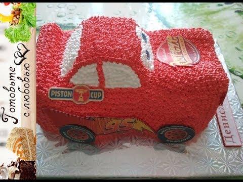 3D Торт Молния Маквин / 3D Lightning McQueen Cake