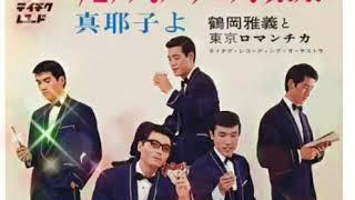 鶴岡雅義と東京ロマンチカ - ブエナス・ノーチェス・東京