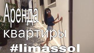 Долгосрочная аренда жилья на Кипре. Первый опыт и выводы. (Лимассол)(, 2016-06-21T22:29:33.000Z)