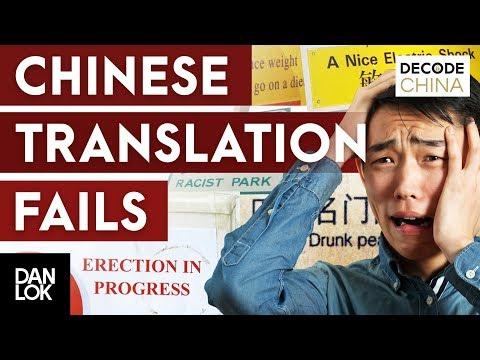 Hilarious Chinese Translation Fails - Decode China