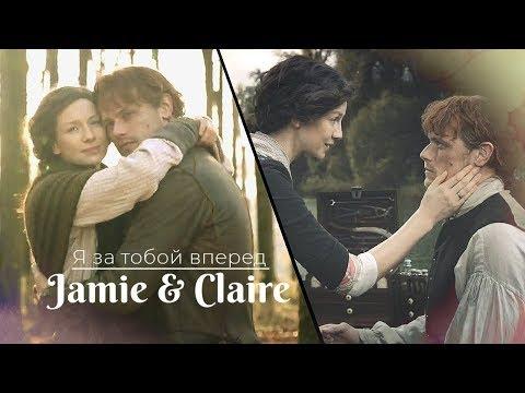 Джейми и Клэр /Jamie & Claire - Я за тобой
