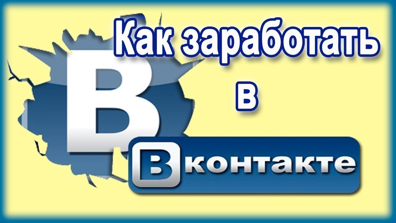 заработок в интернете с помощью вконтакте