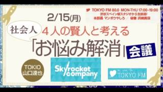 20160215 Skyrocket Company ゲスト山口達也.