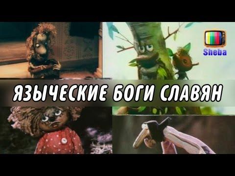 Боги славян : Велес