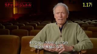 映画『リチャード・ジュエル』インタビュー映像(クリント・イーストウッド)_2020年1月17日(金)公開