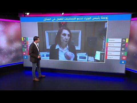 زوجة رئيس الحكومة اللبنانية تدعو اللبنانيات للعمل بديلا عن الخادمات الأجنبيات  - 18:59-2020 / 5 / 18