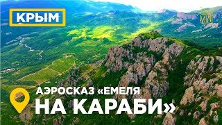 Фото Аэросказ Емеля Караби Яйла плато Крым Демерджи аэросъемка Ангарский Перевал долина привидений Mwi