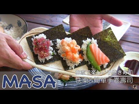 快樂&簡單手卷壽司做法/ temaki sushi《MASAの料理ABC》