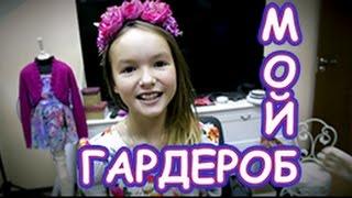 TAG: Мой гардероб. Джойя Ди Мама. Арина Данилова (Голос Дети).(Группа Вконтакте магазина