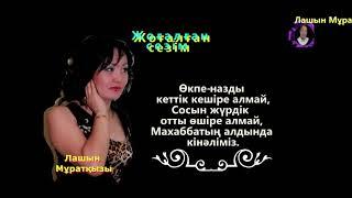 Лашын Мұратқызы - Жоғалған сезім (БейнеМәтін)