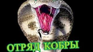 """Лучший  боевик """"Отряд Кобры""""   Русские фильмы криминал новинки 2017"""