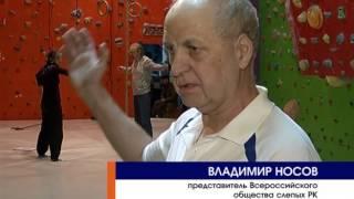 Соревнования по скалолазанию среди инвалидов