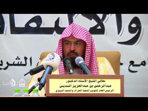 Sheikh Sudais - Khutbah to University Students